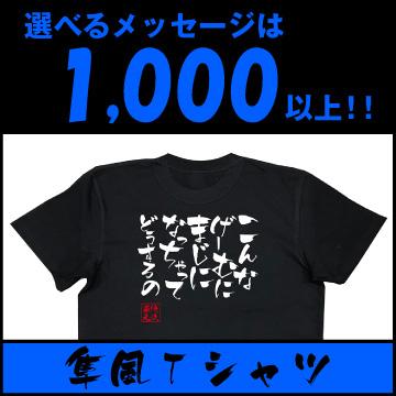 隼風語録Tシャツ