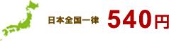 日本全国一律540円