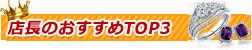 店長おすすめTOP3