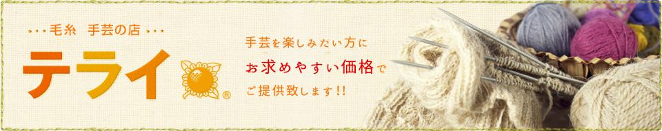 毛糸・手芸の店テライ