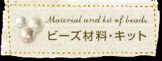 ビーズ材料・キット