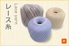 レース毛糸