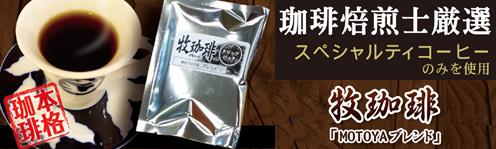 珈琲焙煎士厳選のスペシャルティコーヒーのドリップタイプ