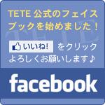 TETE公式Facebook