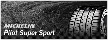 MICHELIN Pilot Super Sport(ミシュラン/パイロット・スーパー・スポーツ)