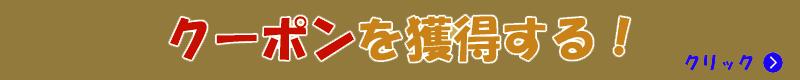 30000円ご購入で3%OFF!のクーポンを獲得する。
