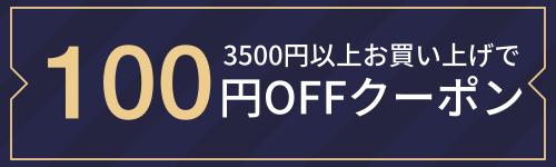 4/27まで★3500円以上で100円OFF