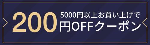 4/27まで★5000円以上で200円OFF