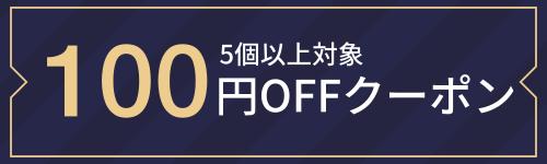 11/5まで5個以上で100円OFF