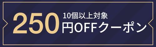 5/11まで10個以上で250円OFF