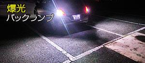 LED T10 爆光2800lm