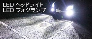 LEDヘッドライト・LEDフォグランプ