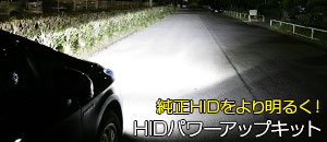 HIDパワーアップキット