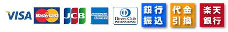 VISA|MASTER|JCB|AmericanExpress|DINERS|銀行振込|代金引換|楽天銀行