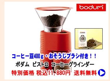 ボダム bodum ビストロ コーヒーグラインダー 電動コーヒーミル コーヒー豆付き