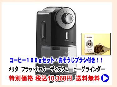 メリタ フラットカッターディスクコーヒーグラインダー コーヒー豆付き