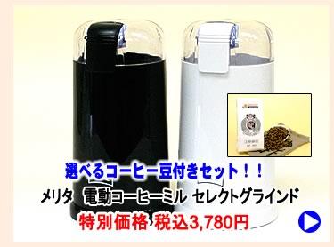メリタ 電動コーヒーミル コーヒー豆付き