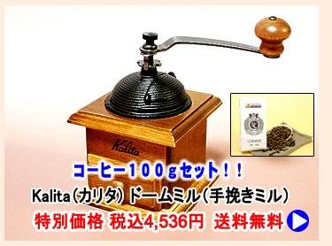 カリタ ドームミル 手動 手挽き コーヒー豆付き