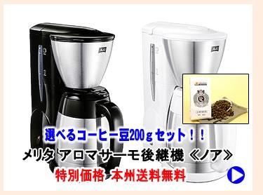 メリタ アロマサーモ ステンレス コーヒー付き