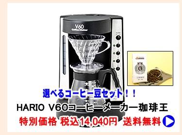 ハリオ HARIO V60 コーヒーメーカー 珈琲王 コーヒー付き