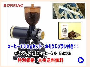 ボンマック BONMAC BM-250N BK