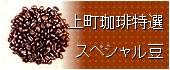 スペシャリティー珈琲豆
