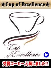 カップオブエクセレンス(COE)受賞コーヒー