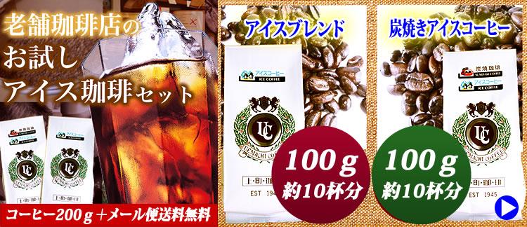 1000円ポッキリ メール便 送料無料!お試しアイスコーヒーセット