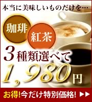 珈琲・紅茶 1980円セット他