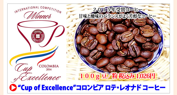 カップオブエクセレンス(COE) コロンビア ロテ・レオナド農園 コーヒー  (珈琲 豆/粉)100g