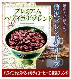 〜贅沢ブレンドシリーズ〜ハワイコナブレンド・コーヒー 600g
