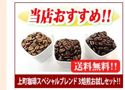 上町珈琲 3焙煎お試しコーヒーセット 【送料無料】