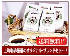 厳選ブレンドコーヒー・セット【送料無料】