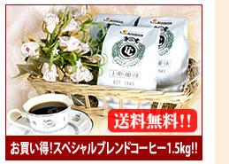 スペシャルブレンド・コーヒー 1.5kg(豆/粉)【送料無料】