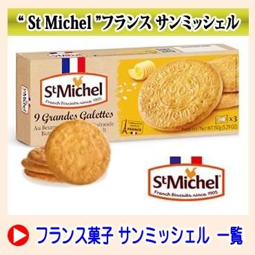フランスのお菓子 サンミッシェル