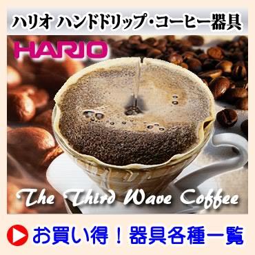 サードウェーブ・コーヒー ハリオ ハンドドリップ器具