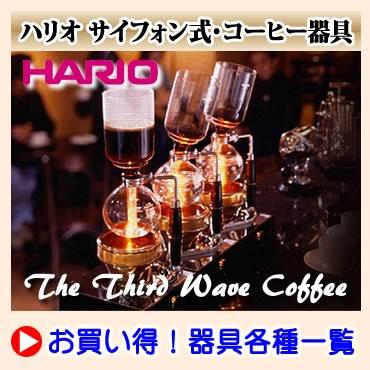 サードウェーブ・コーヒー ハリオ サイフォン器具