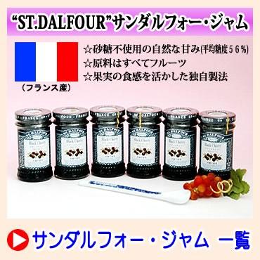 """""""ST.DALFOUR"""" サンダルフォージャム(フランス産)"""