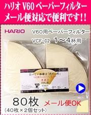 【メール便対応】ハリオV60用ペーパー