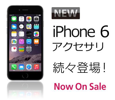 iPhone6 アクセサリ
