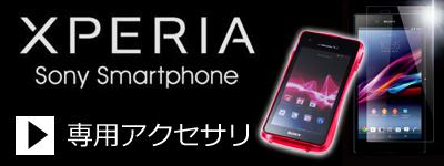 Xperia 専用アクセサリ