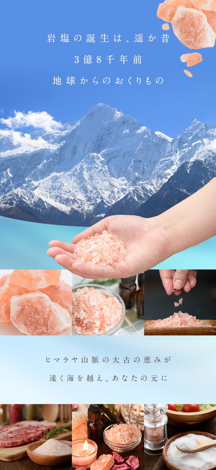 岩塩の誕生は、遥か昔3億8千年前 地球からのおくりもの