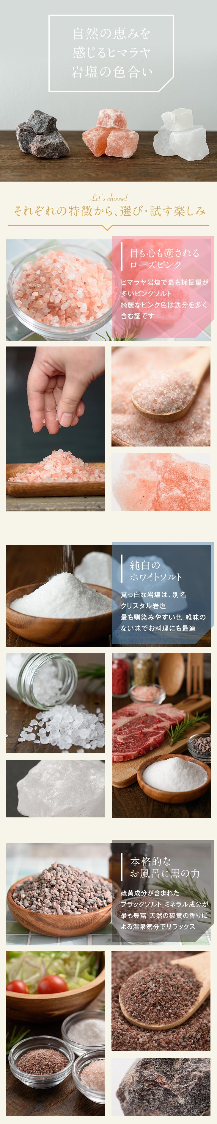 自然の恵みを感じるヒマラヤ岩塩の色合い