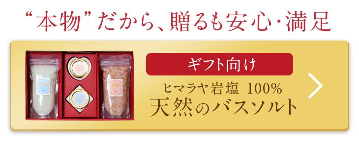 ギフト向け ヒマラヤ岩塩100%天然のバスソルト