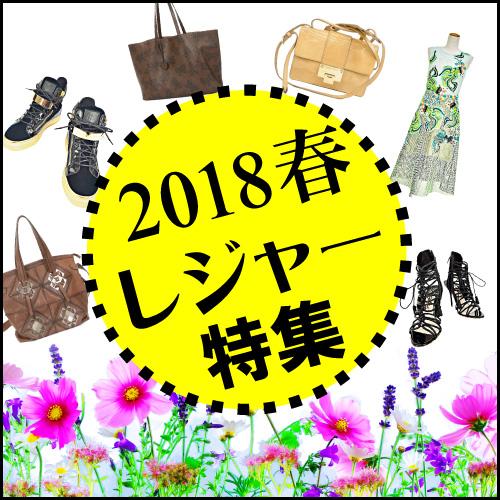 春レジャー2018