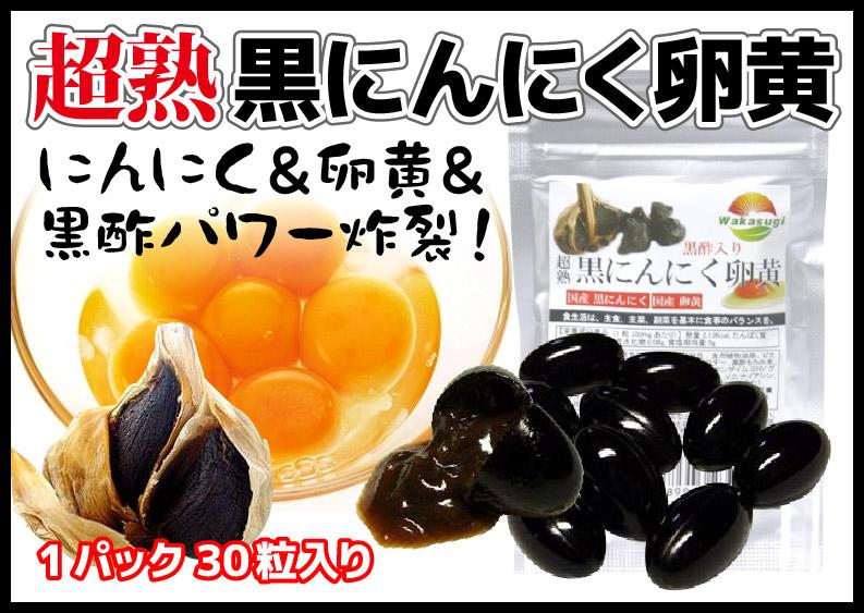 超熟黒にんにく卵黄