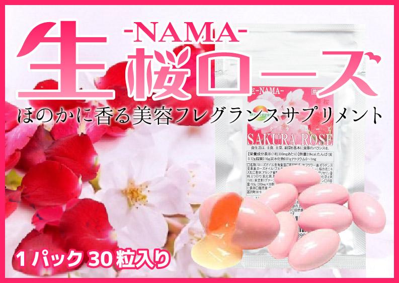 生桜ローズ