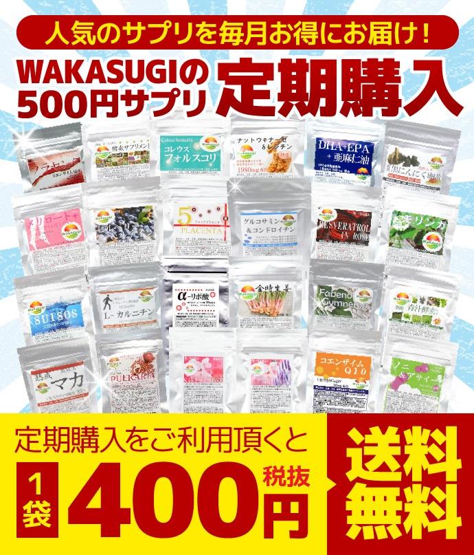 人気のサプリをお得にお届け!WAKASUGIの定期購入