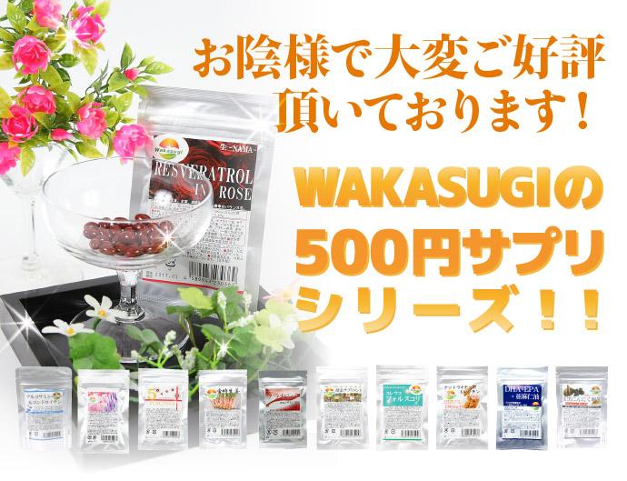 お陰様で大変ご好評いただいているWAKASUGIの500円サプリシリーズ