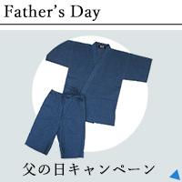作務衣甚平楽天父の日キャンペーン